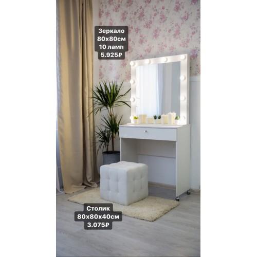 Туалетный столик с гримерным зеркалом в раме и подсветкой 80х80